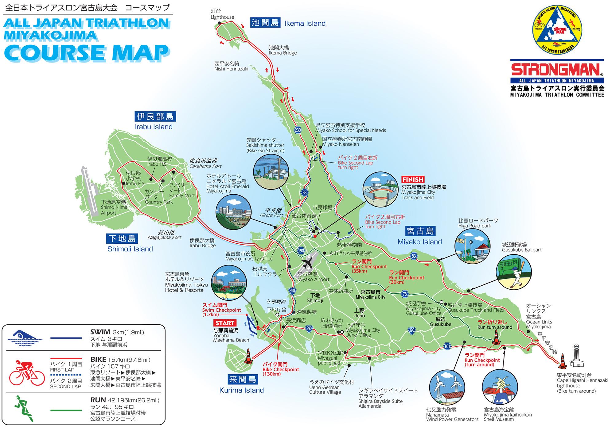 2013年トライアスロン宮古島大会応援バスツアー!