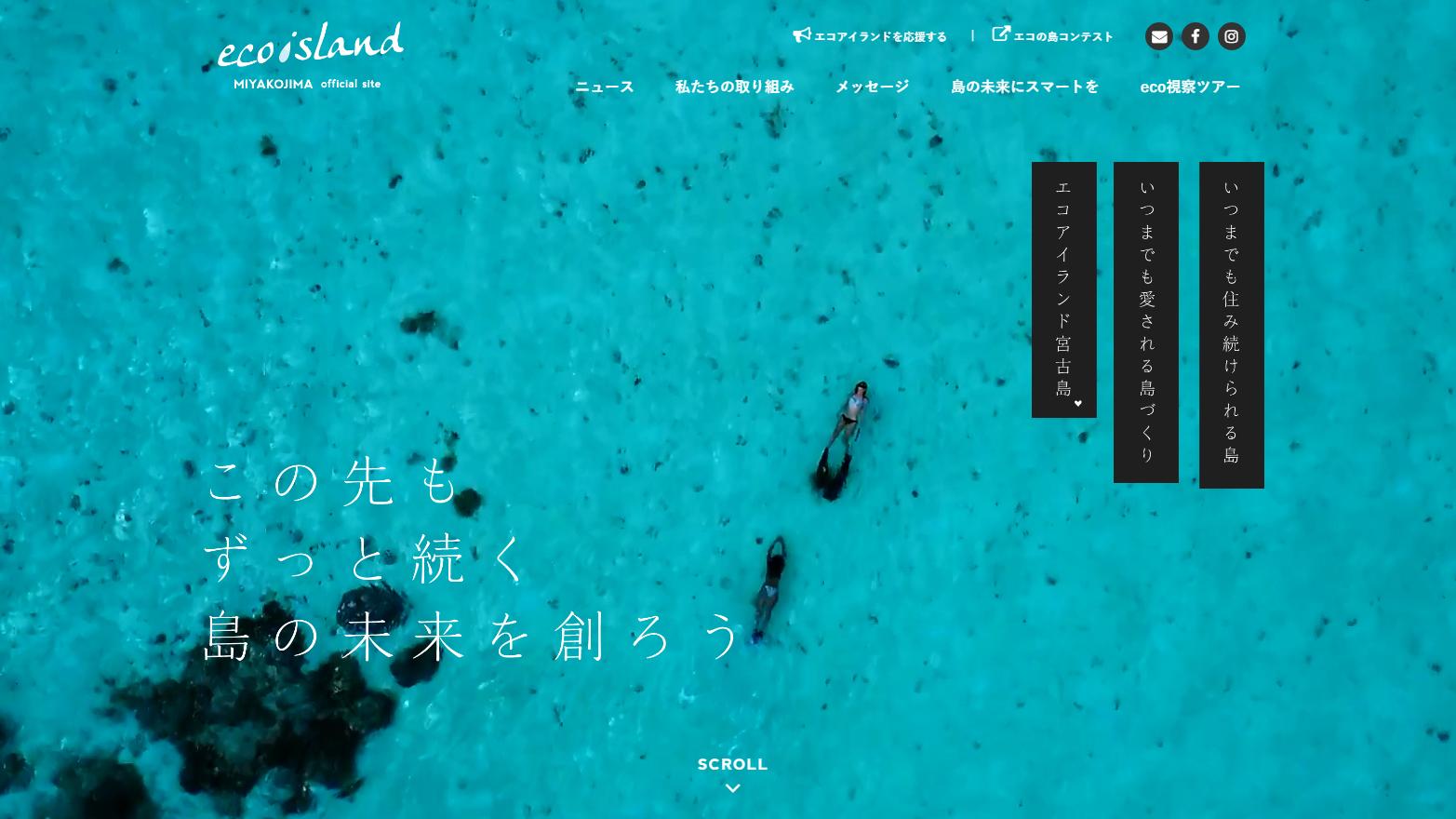 エコアイランド宮古島の公式サイトをご紹介します!